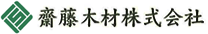 齋藤木材株式会社